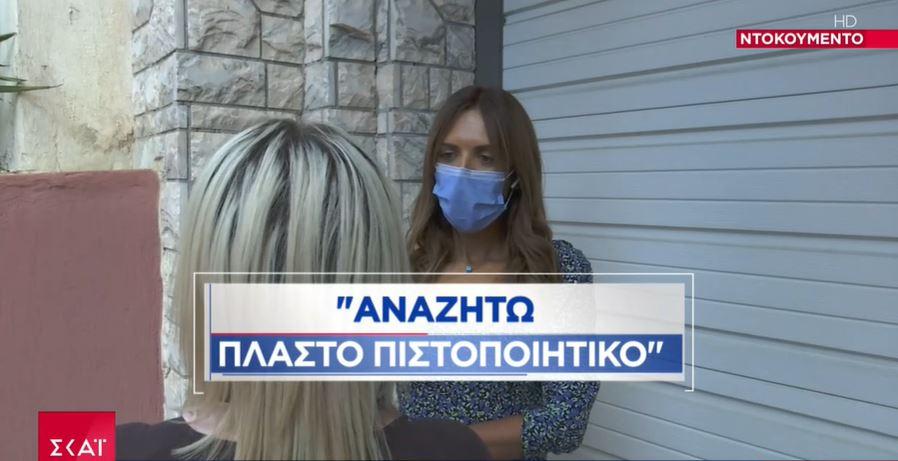 """«Μαϊμού» εμβολιασμοί: «Ψάχνω """"λαμόγιο"""" γιατρό να μου δώσει πλαστό πιστοποιητικό»"""