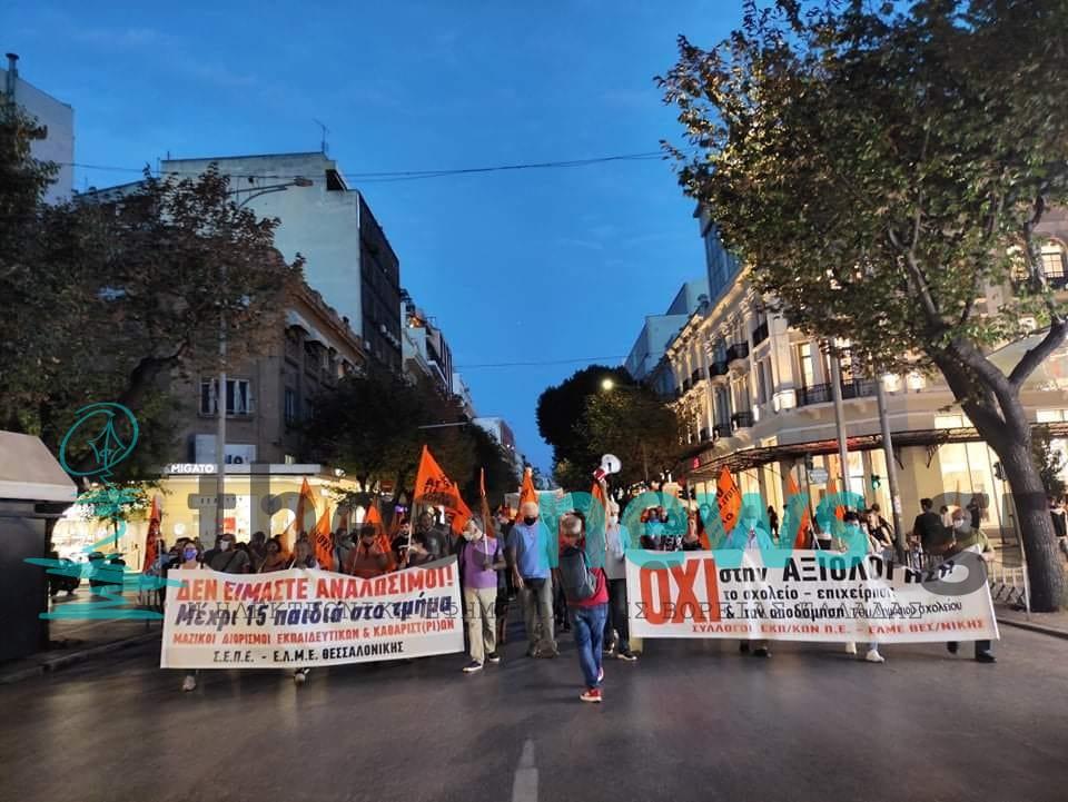 Πορεία εκπαιδευτικών στο κέντρο της Θεσσαλονίκης (ΦΩΤΟ+ ΒΙΝΤΕΟ)
