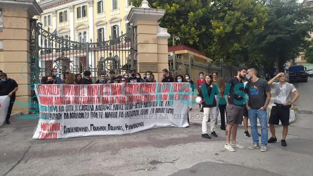 Θεσσαλονίκη: Συγκέντρωση διαμαρτυρίας από φοιτητές στο ΥΜΑΘ (ΦΩΤΟ+ ΒΙΝΤΕΟ)