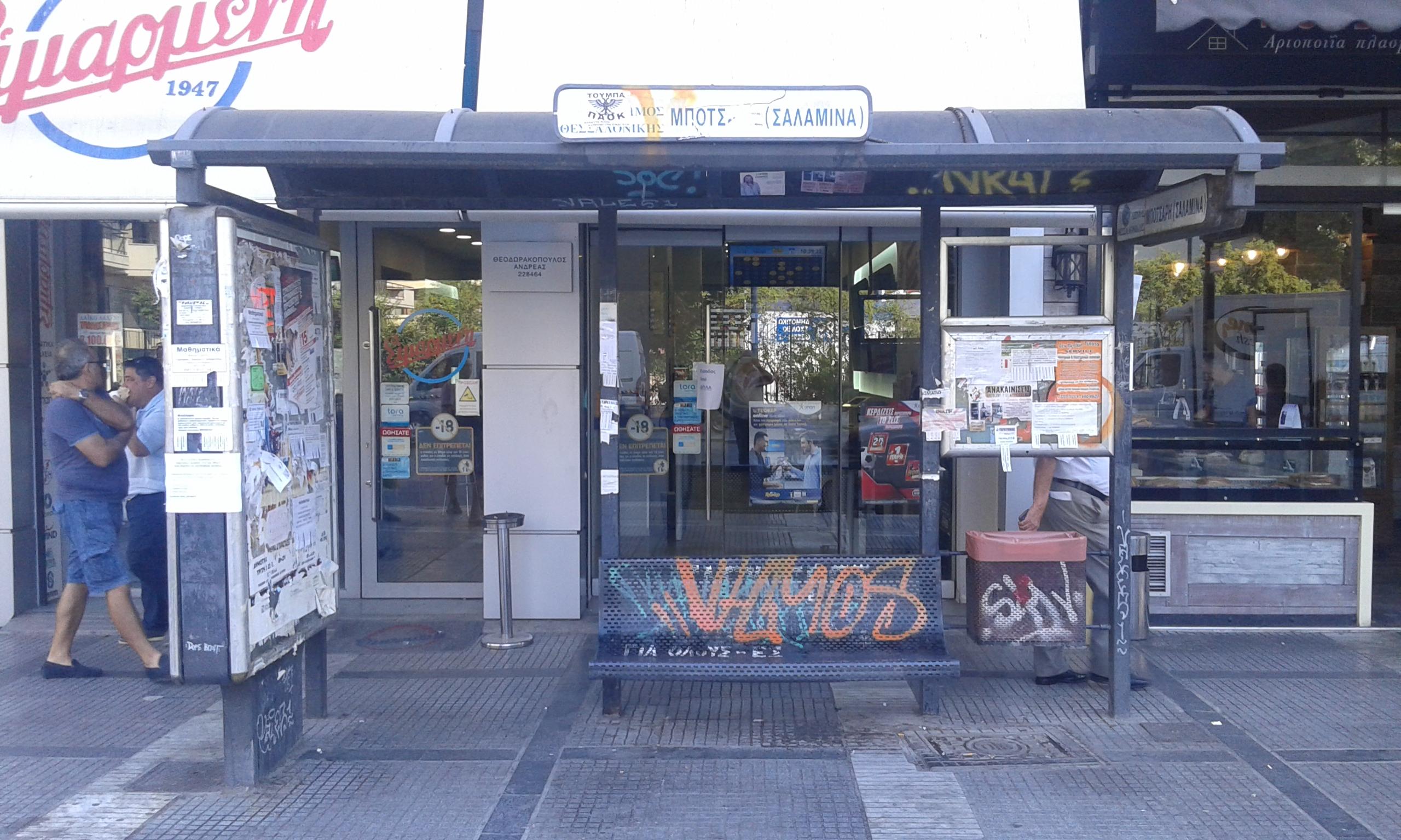 Νέα στέγαστρα, αντάξια μιας σύγχρονης πόλης στον Δήμο Θεσσαλονίκης
