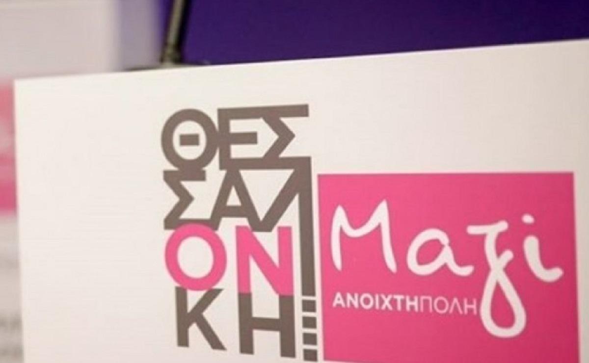 """Θεσσαλονίκη Μαζί: """"Σχολεία ανοιχτά, με όρους υγειονομικής ασφάλειας – Ο Δήμος να αναλάβει τις ευθύνες του"""""""