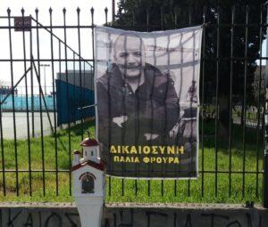 Υπόθεση Τόσκο: Αρνήθηκαν τις κατηγορίες οι οκτώ στη δίκη για το θάνατο του Βούλγαρου οπαδού