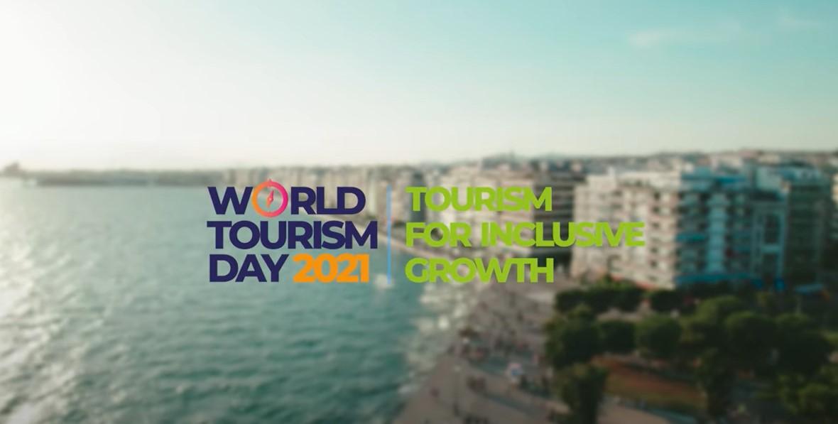 Η νέα παραγωγή του Οργανισμού Τουρισμού Θεσσαλονίκης για την Παγκόσμια Ημέρα Τουρισμού (ΒΙΝΤΕΟ)