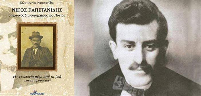 ΤhessHistory:Η ζωή και το έργο του ηρωικού δημοσιογράφου του Πόντου, Νίκου Καπετανίδη (audio)