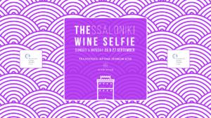 Στο Τελλόγλειο το Thessaloniki Wine Selfie το διήμερο 26-27 Σεπτεμβρίου