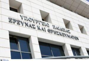 Μέχρι 10 Σεπτεμβρίου οι αιτήσεις για 20.000 επιπλέον θέσεις σε Δημόσια ΙΕΚ