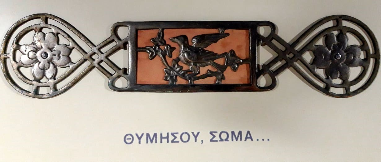 ΘΥΜΗΣΟΥ_ΣΩΜΑ