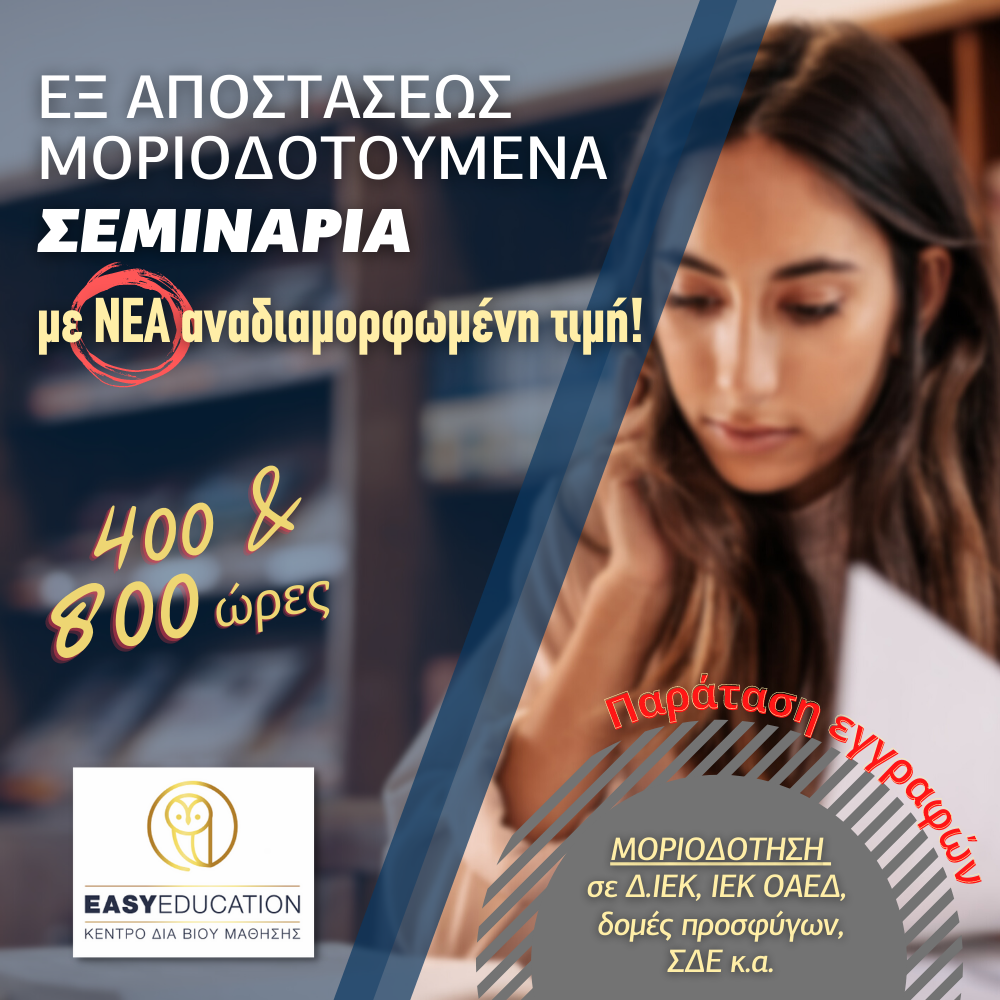 Easy Education: Εξ αποστάσεως μοριοδοτούμενα σεμινάρια για προσλήψεις σε: ΣΔΕ, ΔΙΕΚ, ΙΕΚ ΟΑΕΔ κτλ