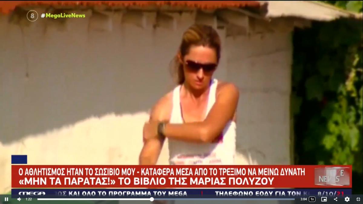 Συγκλονίζει η Μαρία Πολύζου: Ο μπαμπάς μου με βίαζε από τα 11! (VIDEO)