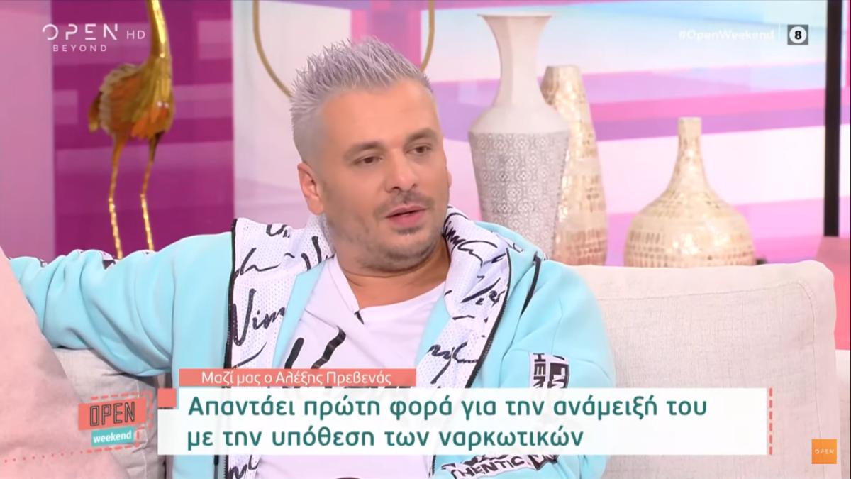 Αλέξης Πρεβενάς: Μιλά για τη σύλληψή του – Δεν είμαι εξαρτημένος (VIDEO)
