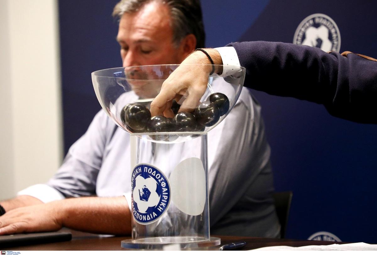 Κύπελλο Ελλάδας: Πραγματοποιήθηκε η κλήρωση για τη φάση των «32»