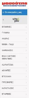ΜΑΣΟΥΤΗΣ : e -shop