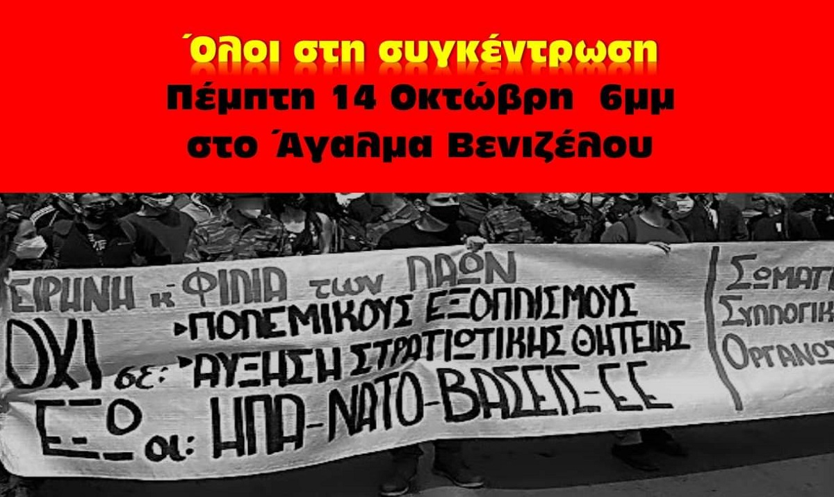 «Όχι» στην ελληνογαλλική συμφωνία – Διαδήλωση στη Θεσσαλονίκη