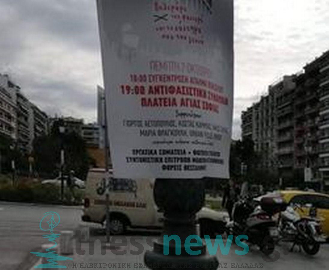 Αντιφασιστική διαδήλωση και συναυλία σήμερα (07/10) στη Θεσσαλονίκη