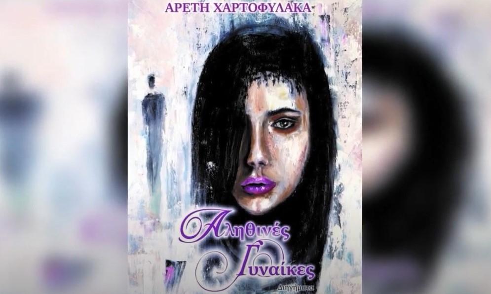 «Αληθινές Γυναίκες»:Ένα βιβλίο για την κακοποίηση-15 αληθινές ιστορίες γυναικών (audio)