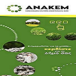 ANAKEM : Συμμετέχει στην έκθεση Beyond 4.0