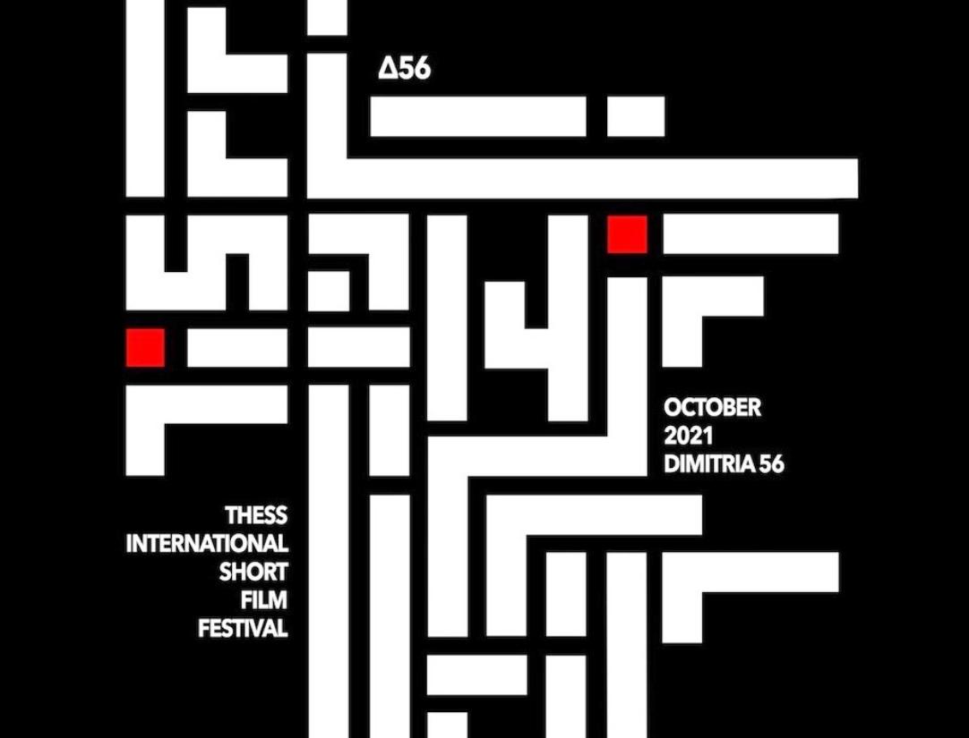 Τρεις «σκληροπυρηνικοί» σινεφίλ συζητούν απόψε στα 56α Δημήτρια