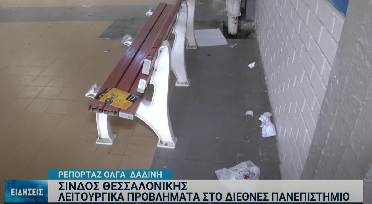 «Σκουπιδότοπος» το Διεθνές Πανεπιστήμιο Ελλάδος στη Σίνδο (VΙDEO)