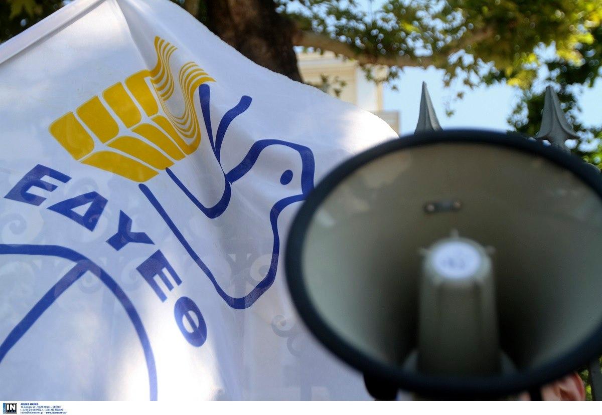 ΕΔΥΕΘ:Mαζική παράσταση διαμαρτυρίας στο προξενείο των ΗΠΑ