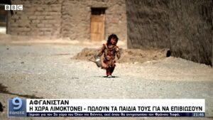 Αφγανιστάν: Η χώρα λιμοκτονεί – Πουλούν τα παιδιά τους για να επιβιώσουν (video)