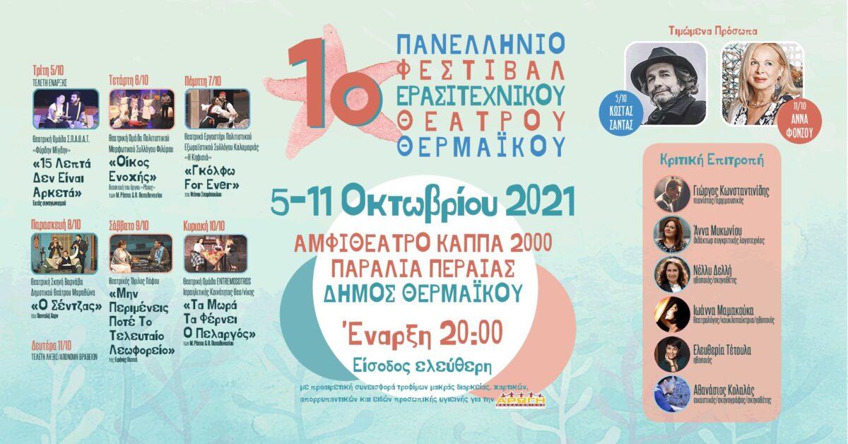Ξεκινά σήμερα το 1ο Πανελλήνιο Φεστιβάλ Ερασιτεχνικού Θεάτρου Θερμαϊκού