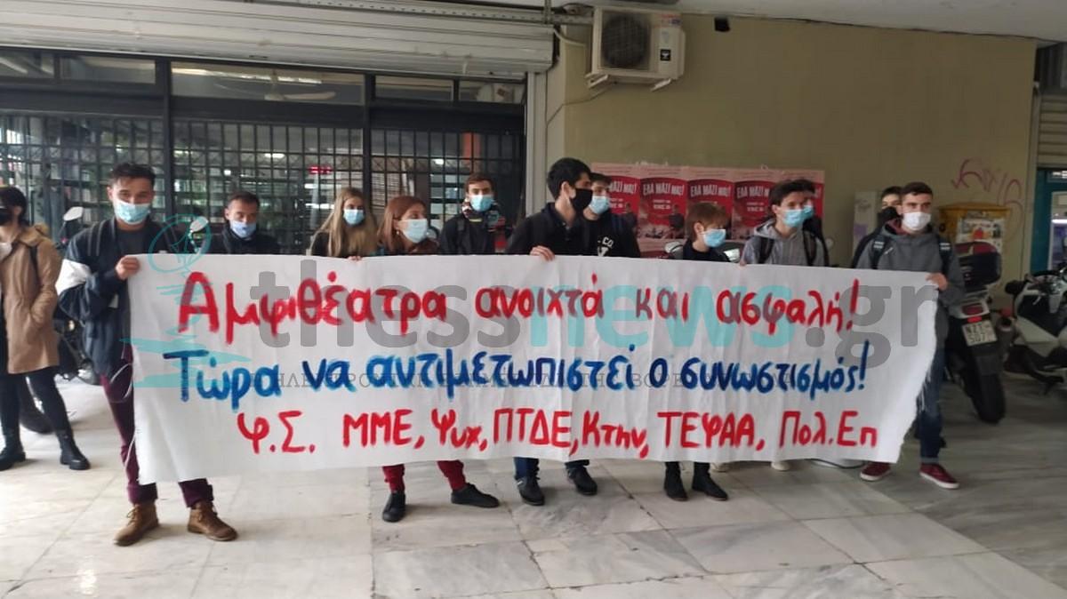 Διαμαρτυρία φοιτητών στο ΑΠΘ – «Δεν χωράμε στις αίθουσες» (ΦΩΤΟ+VIDEO)