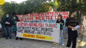 Θεσσαλονίκη: Διαμαρτυρία φοιτητών για τις μεγάλες ουρές στη Λέσχη (ΦΩΤΟ+VIDEO)