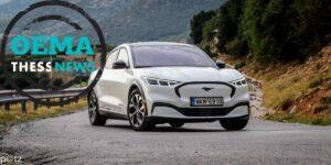 Test Drive στην αμιγώς ηλεκτρική Ford Mustang Mach e