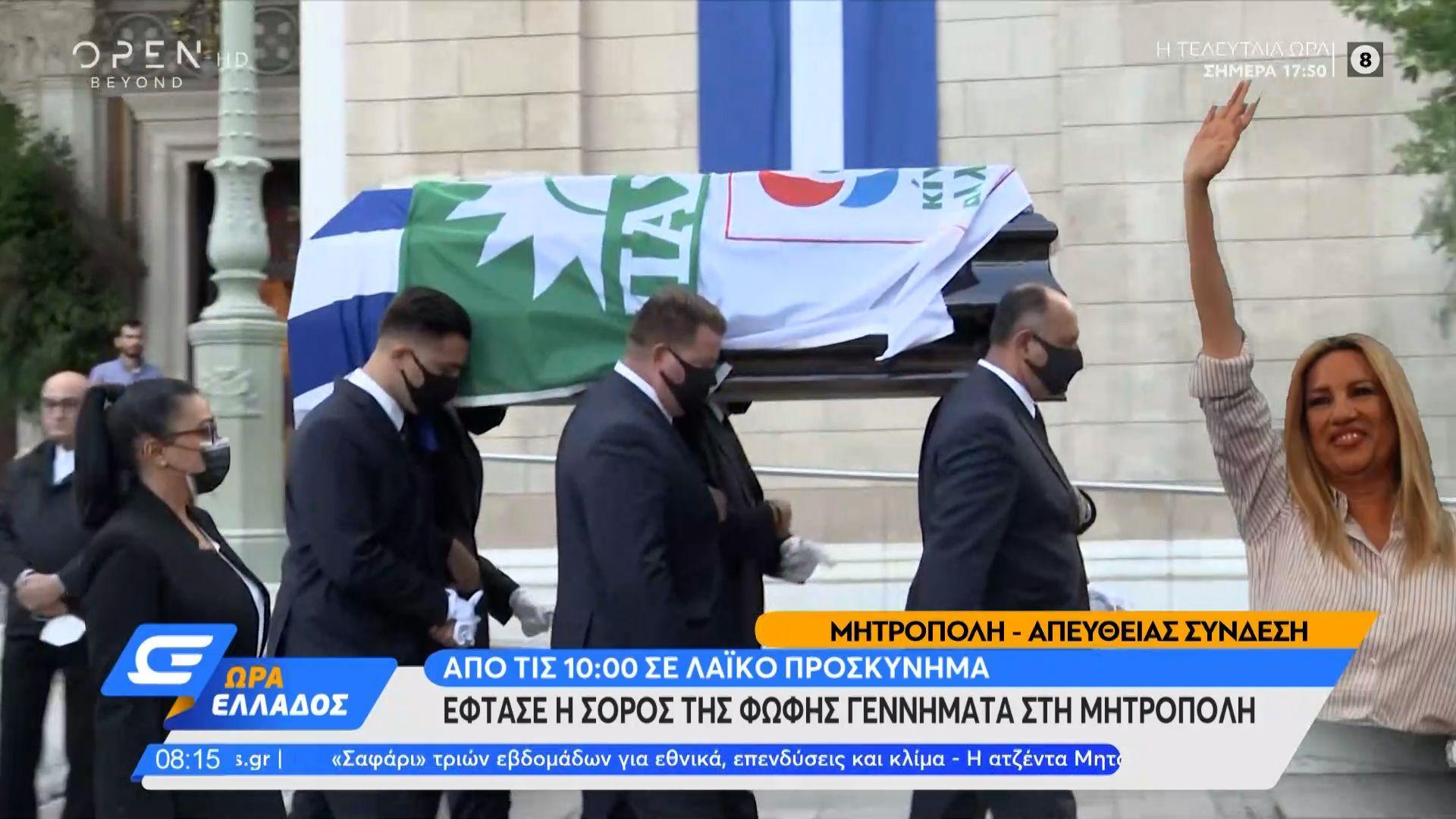 Στη Μητρόπολη η σορός της Φώφης Γεννηματά – Σκεπασμένο το φέρετρο με σημαία του ΠΑΣΟΚ (VIDEO)