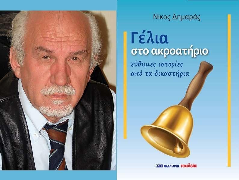 Σήμερα (08/10) η παρουσίαση του νέου βιβλίου του Νίκου Δημαρά