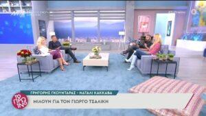 Γ. Γκουντάρας: Να καλέσετε τον Τσαλίκη να σας πει για τα ψυχολογικά του (VIDEO)