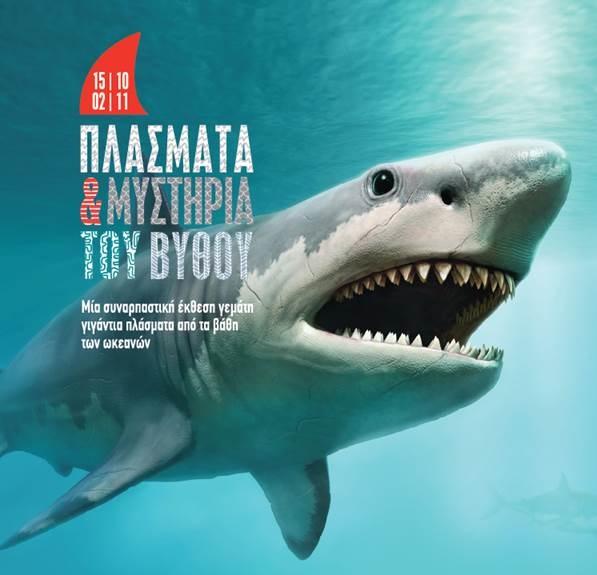 Στο Mediterranean Cosmos ο αξιοθαύμαστος θαλάσσιος κόσμος της συναρπαστικής έκθεσης «Πλάσματα & Μυστήρια του Βυθού»