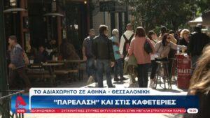 Παρέλαση… σήμερα και στις καφετέριες (VIDEO)