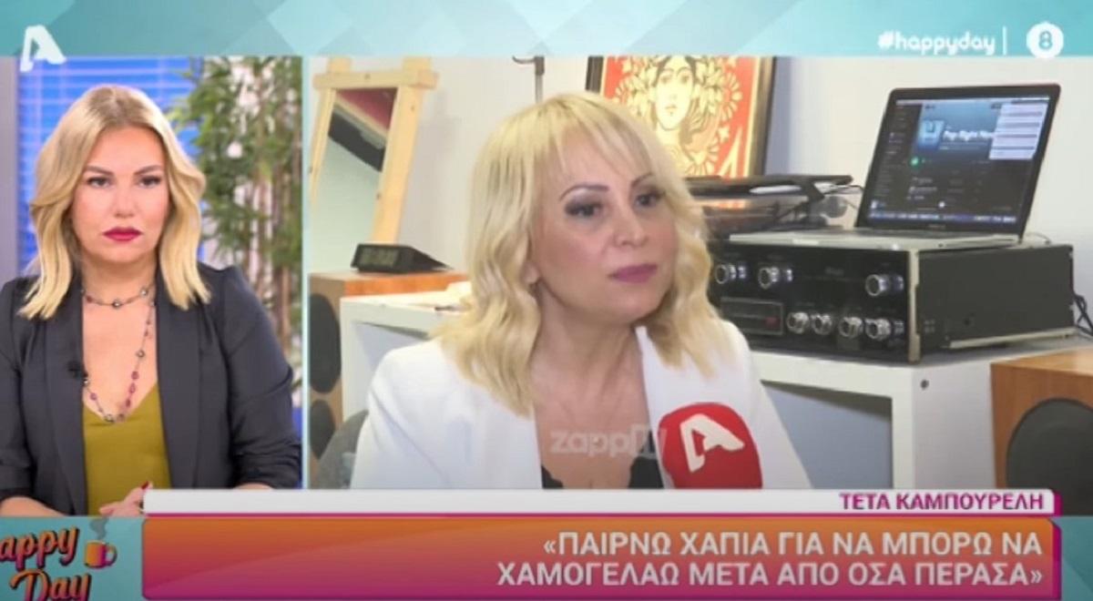 Τέτα Καμπουρέλη: «Παίρνω χάπια για να μπορώ να χαμογελάω μετά από όσα πέρασα» (VIDEO)