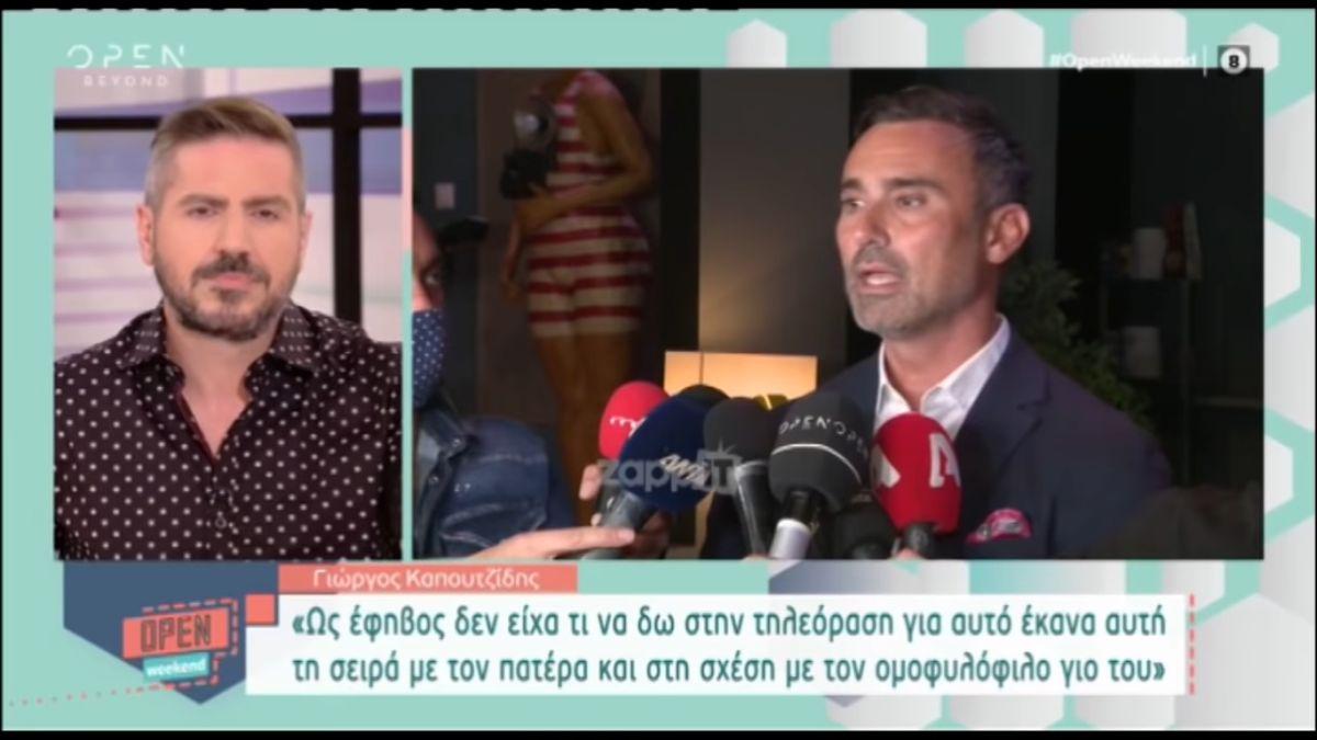 Γιώργος Καπουτζίδης: Πώς σχολιάζει την αποχώρηση της Γερασιμίδου από τη νέα του σειρά; (VIDEO)