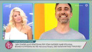 Γιώργος Καπουτζίδης:«Η καταπίεση για έναν οποιοδήποτε ομοφυλόφυλο είναι 24ωρη» (VIDEO)