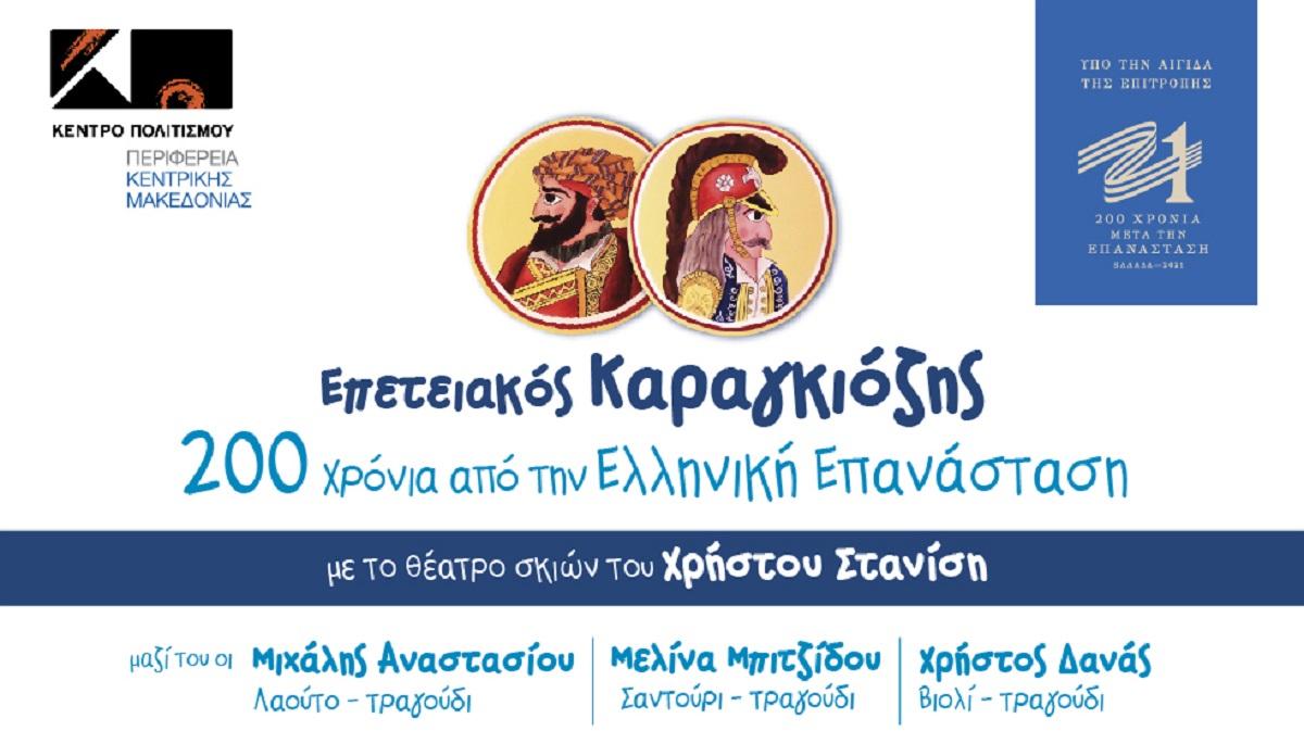 «Επετειακός Καραγκιόζης – 200 Χρόνια από την Ελληνική Επανάσταση» από το Κέντρο Πολιτισμού της ΠΚΜ