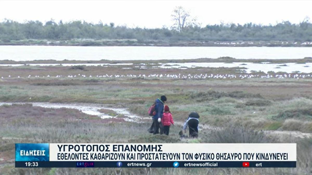 Θεσσαλονίκη: Εθελοντές καθάρισαν τον υγροβιότοπο της Επανωμής (VIDEO)