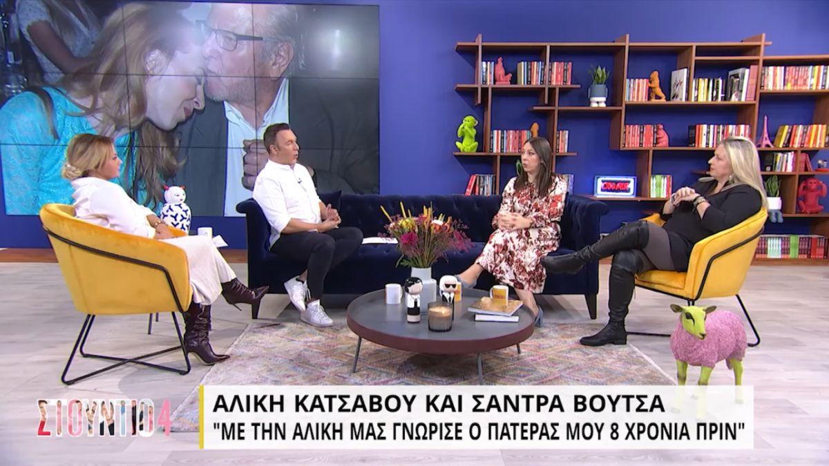 Κατσαβού και Bουτσά στην πρώτη τους συνέντευξη μετά τον θάνατο του Κώστα Βουτσά (VIDEO)