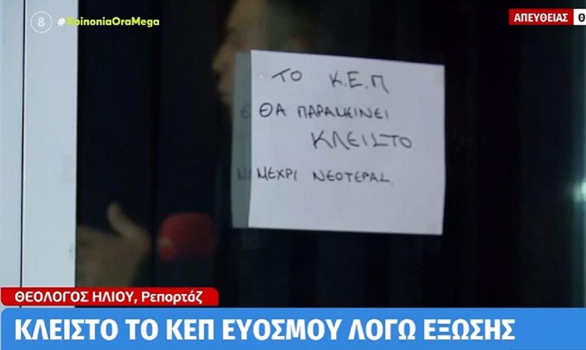 Θεσσαλονίκη: Κλειστό το ΚΕΠ Ευόσμου λόγω έξωσης (VIDEO)