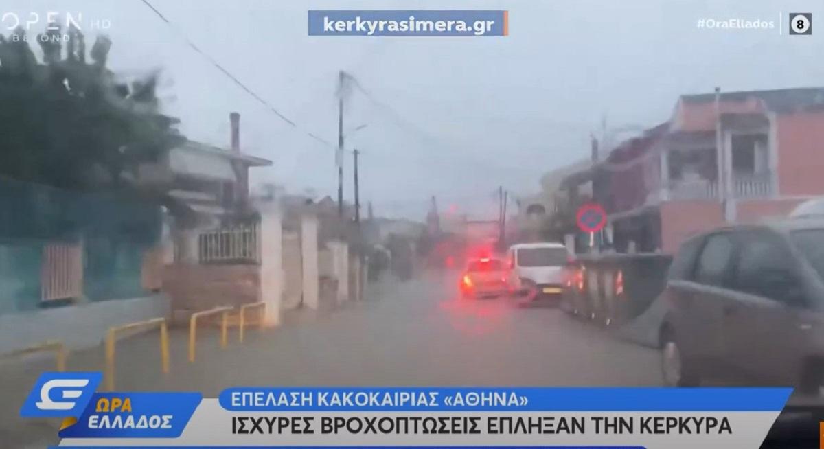 Το χθεσινό «χτύπημα» της «Αθηνάς» στην Κέρκυρα – Πλημμύρισαν οι δρόμοι του νησιού (VIDEO)