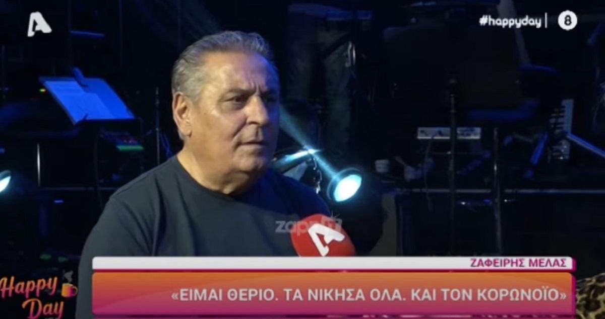 Ζαφείρης Μελάς: «Είμαι θεριό, δε μασάω τίποτα, νίκησα και τον κορωνοϊό» (VIDEO)
