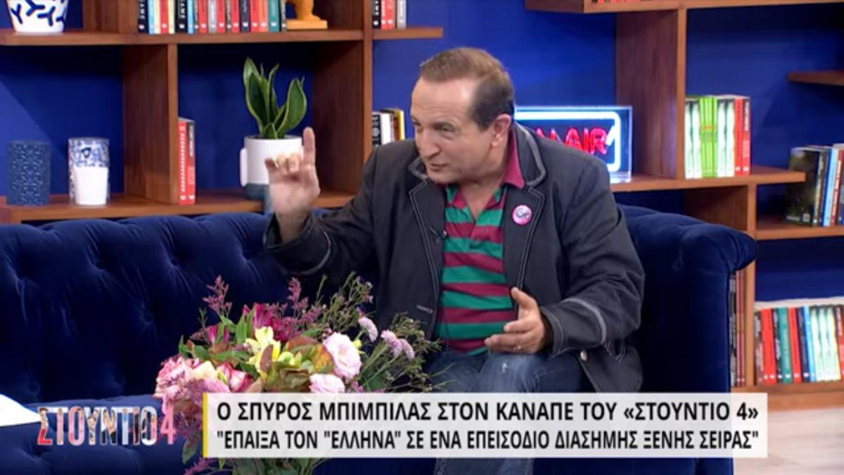 Σπύρος Μπιμπίλας: Περίμενα ότι κάποιος από αυτούς θα ζητούσε συγγνώμη (VIDEO)
