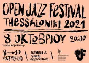 «Open Jazz Festival»: Σε ρυθμούς τζαζ από σήμερα το 56ο Φεστιβάλ Δημητρίων