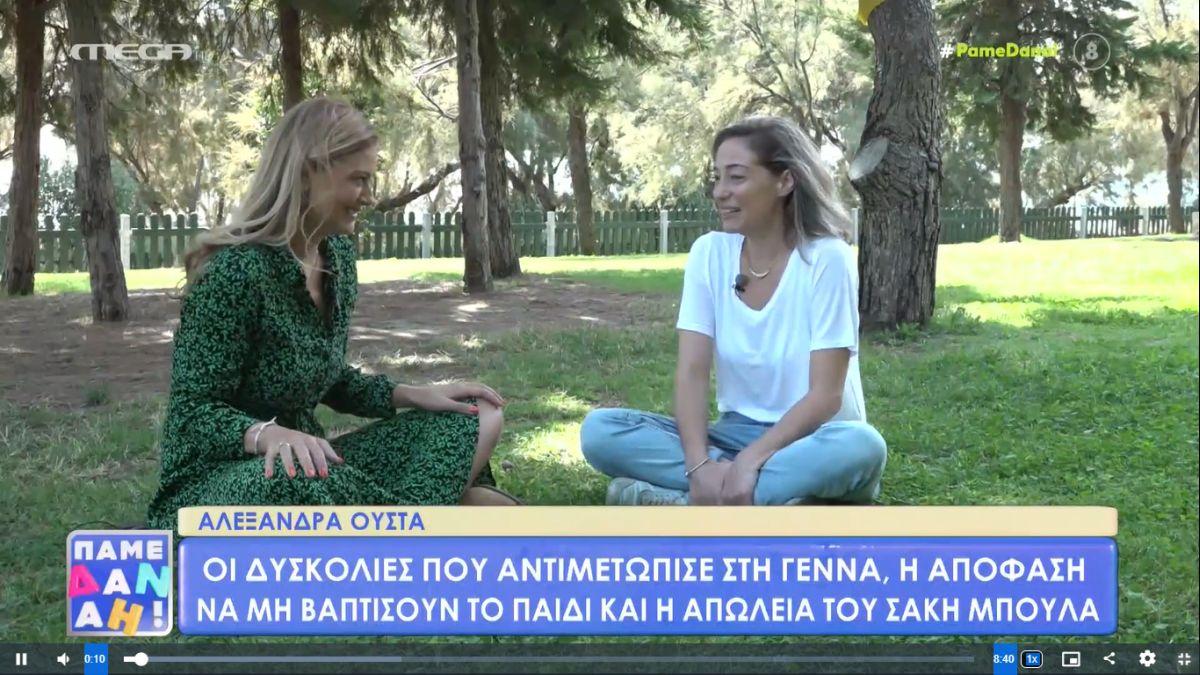 """Αλεξάνδρα Ούστα: """"Λύγισε"""" για τον Σάκη Μπουλά"""
