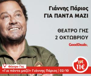 Κανονικά η συναυλία του Πάριου στη Θεσσαλονίκη – Εισιτήρια στην Gooddeals