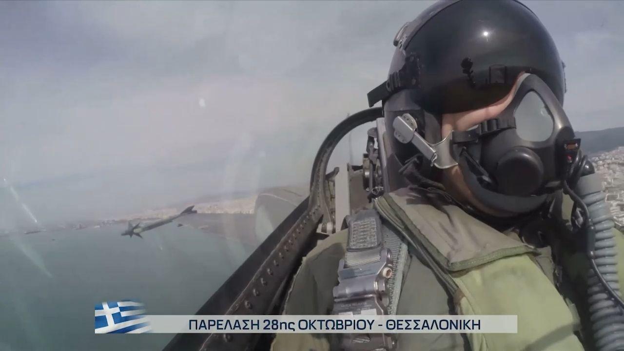 """Ρίγη συγκίνησης από το μήνυμα του πιλότου της ομάδας """"Ζευς"""" (VIDEO)"""