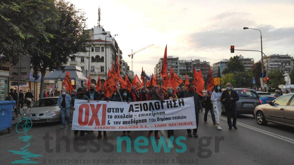 Θεσσαλονίκη: Σε εξέλιξη πορεία εκπαιδευτικών κατά της αξιολόγησης