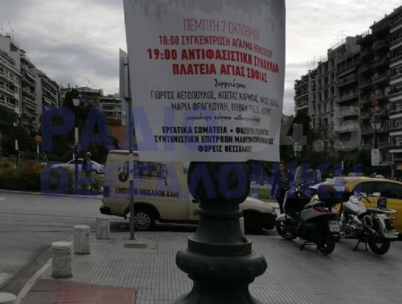 """""""Όχι"""" του δήμου Θεσσαλονίκης για αντιφασιστική συναυλία στην Πλατεία Αγ. Σοφίας"""