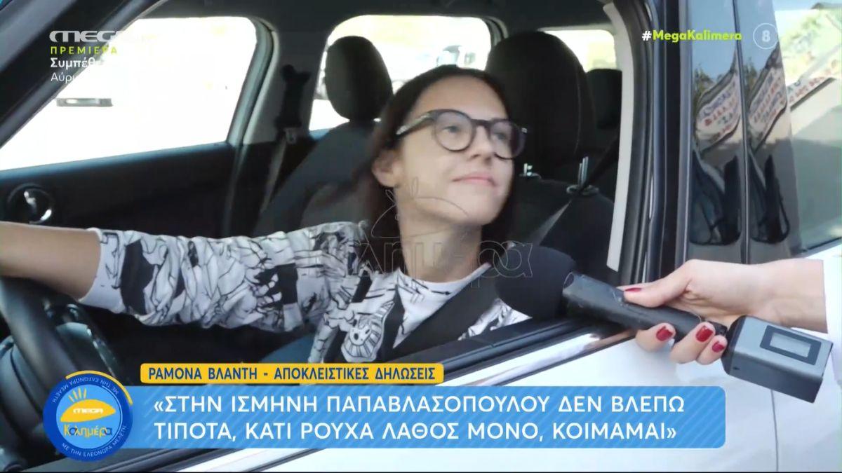Ραμόνα Βλαντή: Με την Ισμήνη Παπαβλασοπούλου κοιμάμαι (VIDEO)